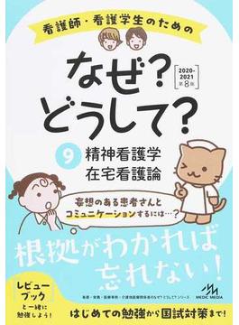 看護師・看護学生のためのなぜ?どうして? 第8版 9 精神看護学/在宅看護論