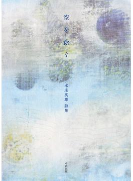 空を泳ぐ 本庄英雄詩集