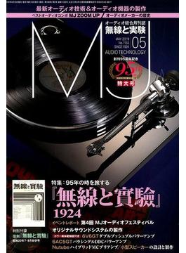 MJ無線と実験 2019年 05月号 [雑誌]