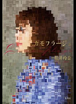 【電子特別版】カモフラージュ(松井玲奈 刊行記念インタビュー付)(集英社文芸単行本)