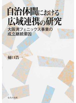 自治体間における広域連携の研究 大阪湾フェニックス事業の成立継続要因