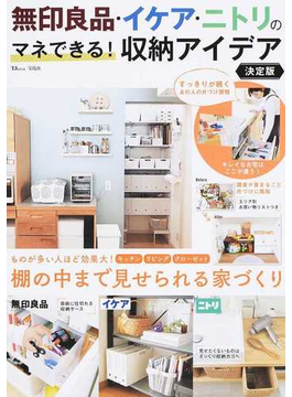 無印良品・イケア・ニトリのマネできる!収納アイデア 棚の中まで見せられる家づくり 決定版(TJ MOOK)