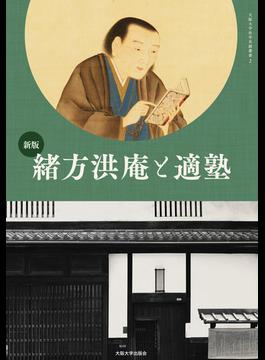 緒方洪庵と適塾 新版