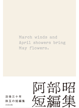March winds and April showers bring May flowers 阿部昭短編集
