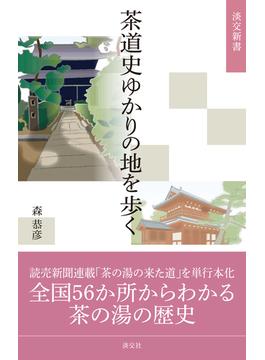 茶道史ゆかりの地を歩く(淡交新書)