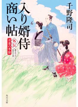 入り婿侍商い帖 外伝青葉の季節 書き下ろし時代小説(角川文庫)