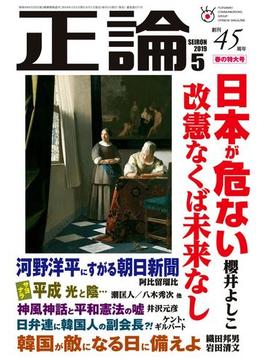 月刊正論2019年5月号(月刊正論)