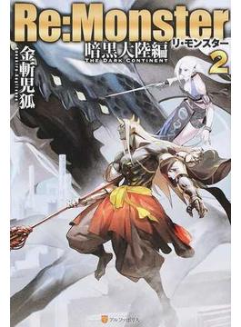 Re:Monster 暗黒大陸編2