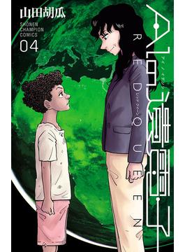AIの遺電子 RED QUEEN 4(少年チャンピオン・コミックス)