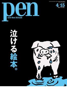 Pen 2019年 4/15号(Pen)