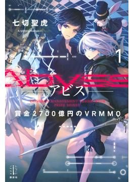 Abyss 1 賞金2700億円のVRMMO (レジェンドノベルス)