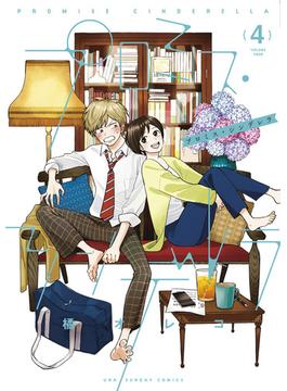 プロミス・シンデレラ 4 (裏少年サンデーコミックス)