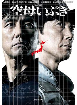 小説映画空母いぶき(小学館文庫)