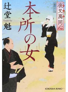 本所の女 文庫書下ろし/長編時代小説(光文社文庫)