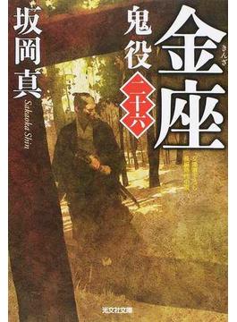 鬼役 文庫書下ろし/長編時代小説 26 金座(光文社文庫)