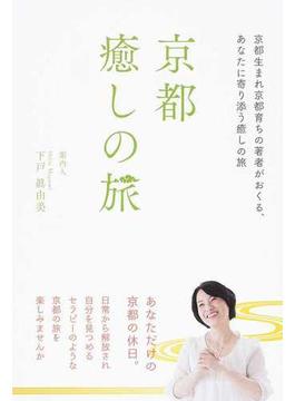 京都癒しの旅 京都生まれ京都育ちの著者がおくる、あなたに寄り添う癒しの旅