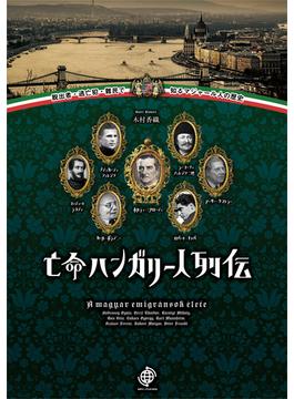 亡命ハンガリー人列伝 脱出者・逃亡犯・難民で知るマジャール人の歴史