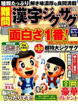 難問漢字ジグザグフレンズ 2019年 06月号 [雑誌]