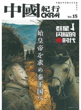 中國紀行 CKRM Vol.15 始皇帝を求め秦王国へ