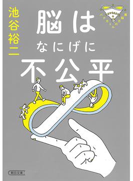 脳はなにげに不公平 パテカトルの万脳薬(朝日文庫)
