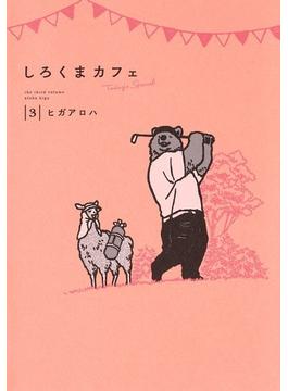 しろくまカフェToday's Special 3 (愛蔵版コミックス)(愛蔵版コミックス)