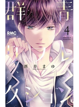 群青リフレクション 4 (りぼんマスコットコミックス)(りぼんマスコットコミックス)