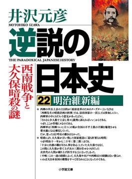 逆説の日本史 22 明治維新編(小学館文庫)