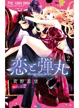 恋と弾丸 2 (Cheese!フラワーコミックス)(Cheese!フラワーコミックス)