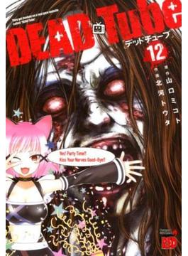 DEAD Tube 12 (チャンピオンREDコミックス)(チャンピオンREDコミックス)