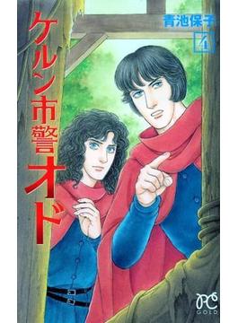 ケルン市警オド 4 (PRINCESS COMICS)(プリンセス・コミックス)