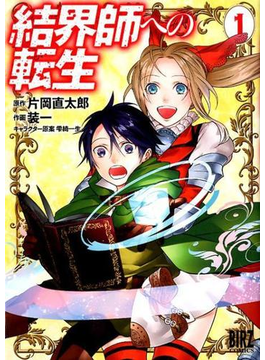 結界師への転生 1 (バーズコミックス)(バーズコミックス)
