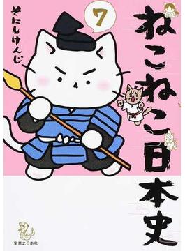 ねこねこ日本史 7