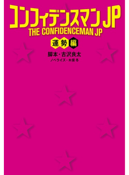 コンフィデンスマンJP 運勢編(扶桑社文庫)