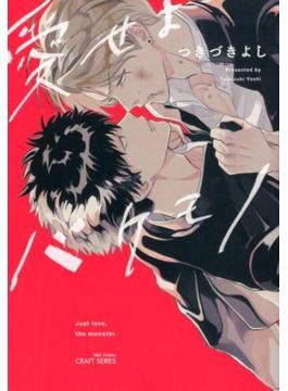 愛せよバケモノ (H&C Comics)