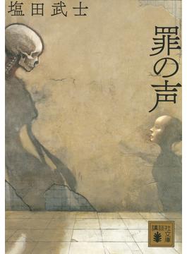 罪の声(講談社文庫)