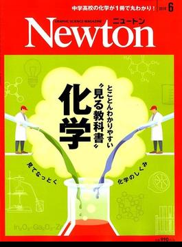 Newton 2019年 06 月号