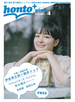 [無料]honto+(ホントプラス)vol.68 2019年4月号
