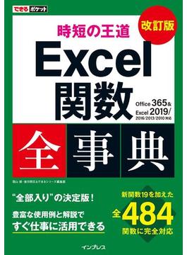 できるポケット 時短の王道 Excel関数全事典 改訂版 Office 365 & Excel 2019/2016/2013/2010対応(できるポケットシリーズ)