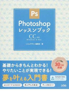 Photoshopレッスンブック CC対応 Windows & Mac きちんと学ぶフォトショ入門書