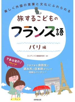 旅するこどものフランス語 パリ編 楽しく外国の言葉と文化にふれられる
