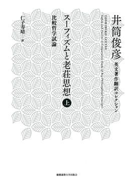 井筒俊彦英文著作翻訳コレクション 7上 スーフィズムと老荘思想 上