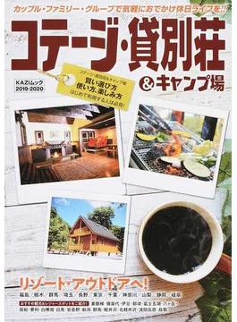 コテージ・貸別荘&キャンプ場 2019−2020(KAZIムック)