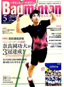 Badminton MAGAZINE (バドミントン・マガジン) 2019年 05月号 [雑誌]