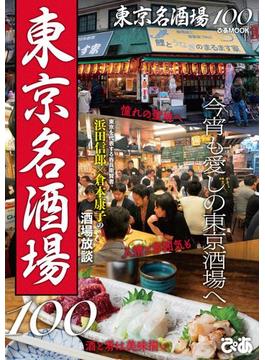 東京名酒場100【2019年版】