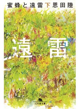 蜜蜂と遠雷(下)(幻冬舎文庫)