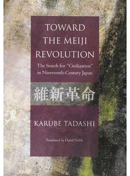 「維新革命」への道 「文明」を求めた十九世紀日本 英文版