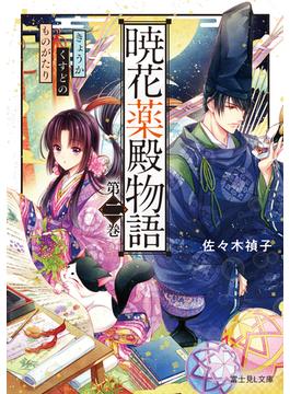 暁花薬殿物語 第2巻(富士見L文庫)