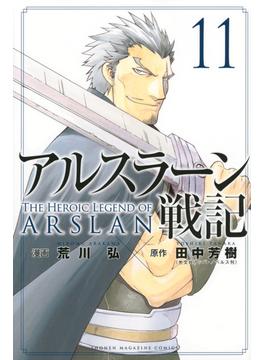 アルスラーン戦記 11 (講談社コミックス週刊少年マガジン)