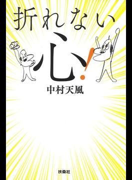 折れない心!(扶桑社文庫)
