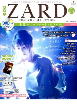 ZARD CD&DVDコレクション 2019年 5/1号 [雑誌]
